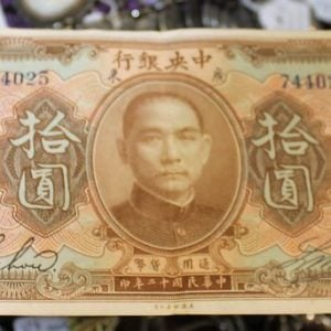 Central Bank of China Ten Dollar Note